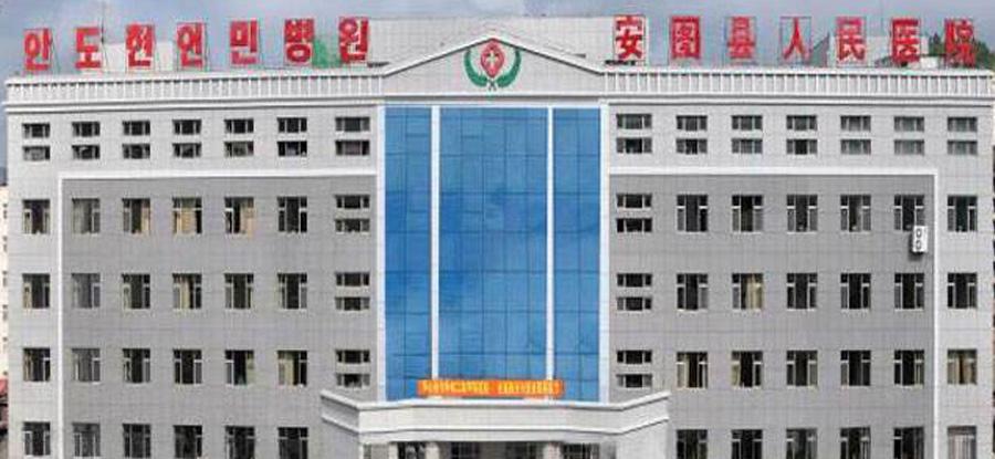 吉林省安图县人民医院