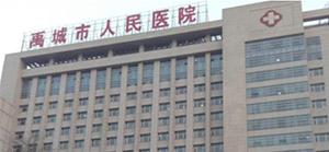 禹城市人民医院