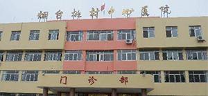 烟台桃村中心医院