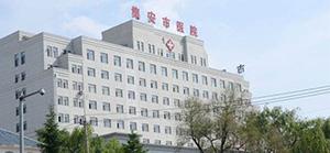 吉林省集安市人民医院