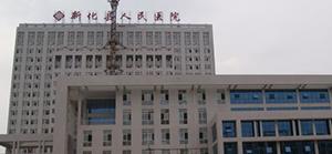 湖南省新化县人民医院