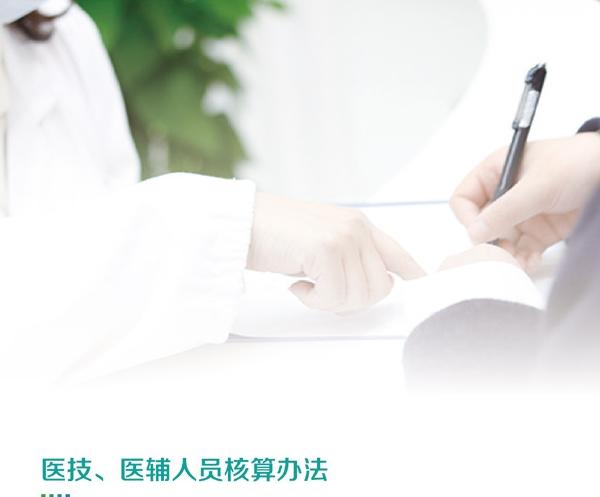 医技/医辅人员核算办法
